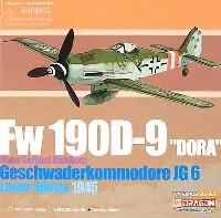 ドラゴン1/72 ウォーバーズシリーズ (レシプロ)フォッケウルフ Fw190D-9 ドーラ/JG6 バルクホルン