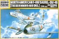 ノースアメリカン F-86F セイバー 30/40 航空自衛隊2機セット