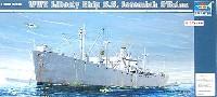 トランペッター1/350 艦船シリーズアメリカ海軍 リバティシップ S.S. ジェレミア・オブライエン