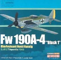 ドラゴン1/72 ウォーバーズシリーズ (レシプロ)フォッケウルフ Fw190A-4 ブラック1 2./JG2 リヒトフォーフェン