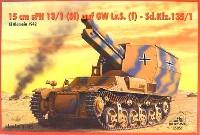 Sd.Kfz135/1 sFH13 15cm重自走榴弾砲ロレーヌ車体 北アフリカ