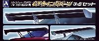 アオシマ1/24 Sパーツ タイヤ&ホイールGTウイングパーツ 3点セット