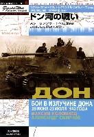 大日本絵画独ソ戦車戦シリーズドン河の戦い -スターリングラードへの血路はいかにして開かれたか?-