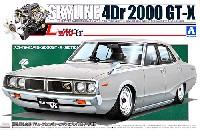 スカイライン 4Dr 2000GT-X (GC110)