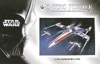 X-ウイング ファイター (DVD発売記念限定パッケージ)