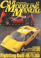 ホビージャパンカーモデリングマニュアルカーモデリングマニュアル 12