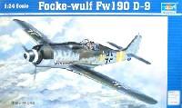 トランペッター1/24 エアクラフトシリーズフォッケウルフ Fw109D-9