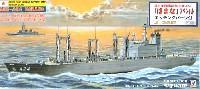 海上自衛隊補給艦 はまな (AOE-424) (エッチングパーツ付)