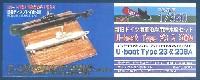 Uボート 23型 & 206A型