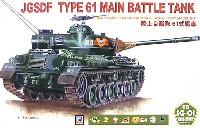 陸上自衛隊 61式戦車
