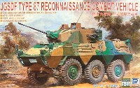 ピットロード1/35 グランドアーマーシリーズ陸上自衛隊 87式偵察警戒車