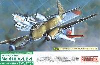 ファインモールド1/72 航空機メッサーシュミット Me410 A-1/B-1