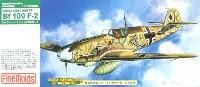 ファインモールド1/72 航空機メッサーシュミット Bf109F-2