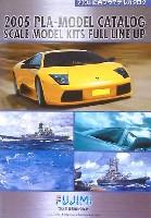 フジミカタログ2005年 総合カタログ