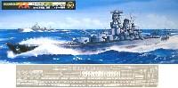戦艦 武蔵 レイテ沖海戦時 グレードアップパーツ付