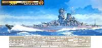 日本海軍 戦艦 大和 終焉型 グレードアップパーツ付