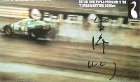 フジミ1/24 ヒストリックレーシングカー シリーズポルシェ 917K テツ・イクザワ '71 富士グランドチャンピオン最終戦 マスターズ250Km