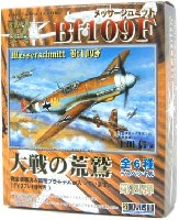 メッサーシュミット Bf109F 大空の荒鷲