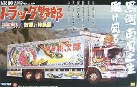 トラック野郎 故郷特急便 (第10作目)