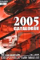 アオシマカタログ2005年度版 総合カタログ