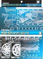 アオシマ1/32 デコトラアートアップパーツ4t用ホイールカバー & 楕円バスロケット