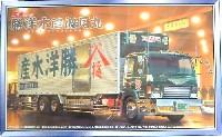 アオシマ1/32 大型デコトラ丸美グループ 勝洋水産 渡月丸 ロングシャーシ保冷車