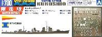 アオシマ1/700 ウォーターラインシリーズ スーパーディテール駆逐艦 黒潮 ルンガ沖夜戦 (スーパーデティール)