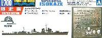 アオシマ1/700 ウォーターラインシリーズ スーパーディテール駆逐艦 磯風 菊水作戦 (スーパーデティール)