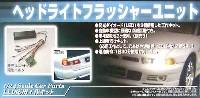 アオシマ1/24 Sパーツ タイヤ&ホイールヘッドライトフラッシャー ユニット (LED応用工作キット)