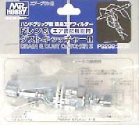 ドレン&ダストキャッチャー2 (エア調節機能付)