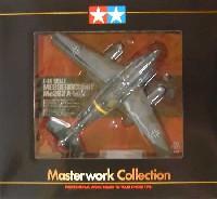 メッサーシュミット Me262A-1a (クリヤー)