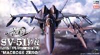 ハセガワ1/72 マクロスシリーズSV-51γ イワノフ機 /α 量産機 マクロスゼロ