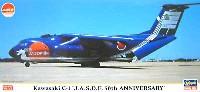 ハセガワ1/200 飛行機 限定生産川崎 C-1 航空自衛隊50周年記念 スペシャルペイント