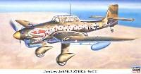 ユンカース Ju87R-2 スツーカ 第2急降下爆撃航空団
