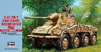 ハセガワ1/72 ミニボックスシリーズSd.Kfz.234/2 8輪重装甲偵察車 プーマ
