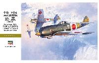 ハセガワ1/32 飛行機 Stシリーズ中島 キ84 四式戦闘機 疾風