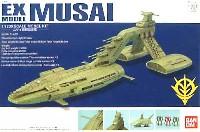 バンダイEXモデルムサイ級軽巡洋艦