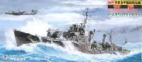 日本海軍駆逐艦 橘型 初桜