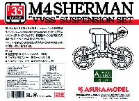 アスカモデル1/35 プラスチックモデルキットM4 シャーマン 垂直懸架 サスペンションセット A (初期型)
