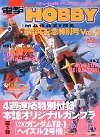 アスキー・メディアワークス月刊 電撃ホビーマガジン電撃ホビーマガジン 6周年記念特別号 Vol.3