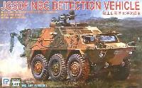 陸上自衛隊 化学防護車