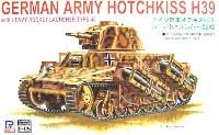 ピットロード1/35 グランドアーマーシリーズドイツ陸軍 オチキス H39 28mm/32mm重ロケットランチャー40型装備型