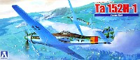 アオシマ1/72 真・大戦機シリーズフォッケウルフ Ta152H-1