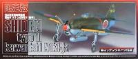 日本海軍局地戦闘機 川西N1K1 紫電11型甲 (スーパーデティール)