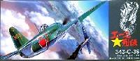 アオシマ1/72 エース列伝紫電11型 甲 第343航空隊(剣) 戦闘701飛行隊