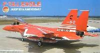フジミ1/48 AIR CRAFT(シリーズR)F-15J イーグル 小松基地 第306飛行隊 航空自衛隊50周年記念塗装機