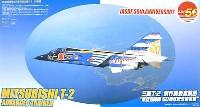 フジミ1/48 AIR CRAFT(シリーズR)三菱 T-2 飛行開発実験団 航空自衛隊50周年記念塗装機