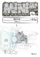 紙でコロコロ1/144 ミニミニタリーフィギュアBMP-2