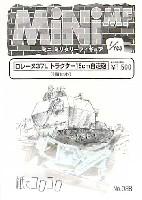 紙でコロコロ1/144 ミニミニタリーフィギュアロレーヌ 37Lトラクター 15cm自走砲