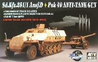 Sd.Kfz.251/1 Ausf.D + Pak40 対戦車砲